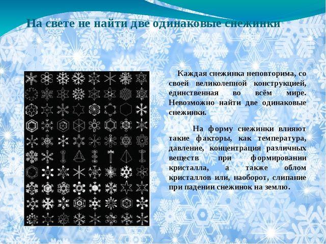 На свете не найти две одинаковые снежинки Каждая снежинка неповторима, со сво...