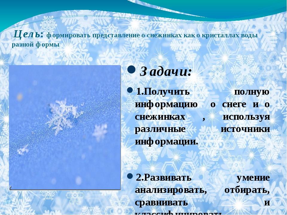 Цель: формировать представление о снежинках как о кристаллах воды разной фор...
