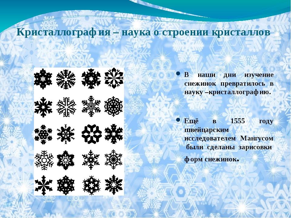 Кристаллография – наука о строении кристаллов В наши дни изучение снежинок пр...