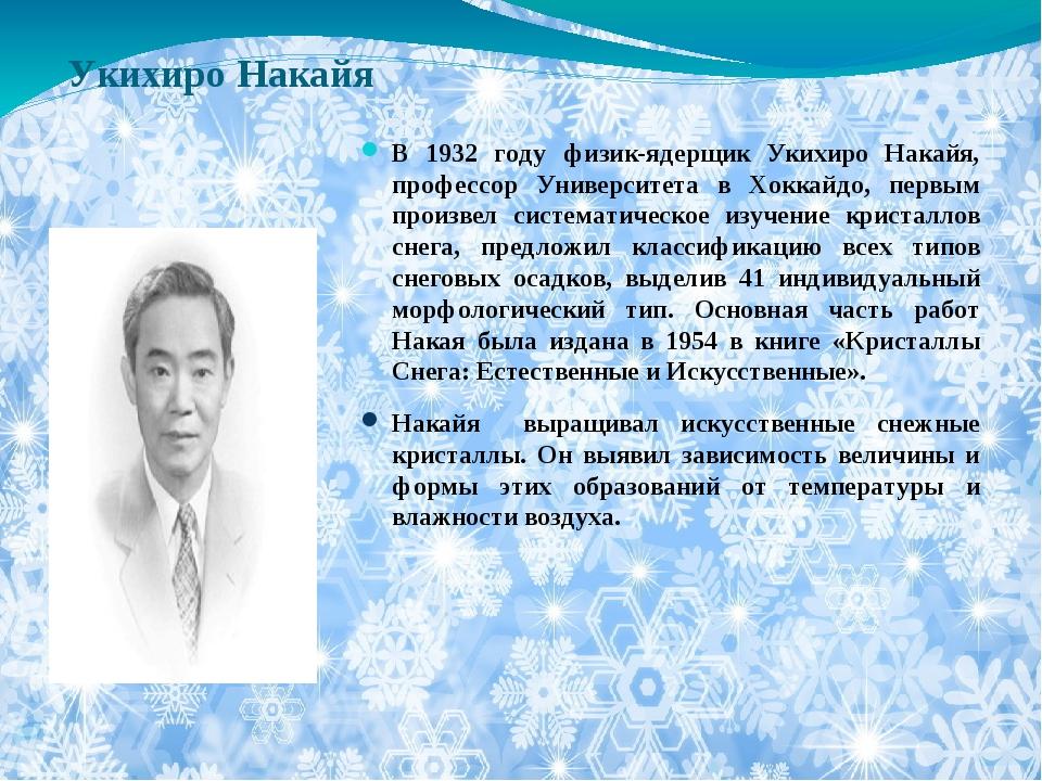 Укихиро Накайя В 1932 году физик-ядерщик Укихиро Накайя, профессор Университе...