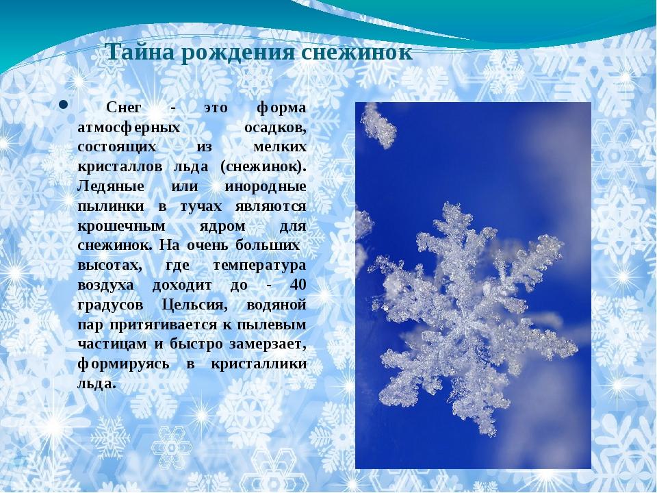 Снег - это форма атмосферных осадков, состоящих из мелких кристаллов льда (с...
