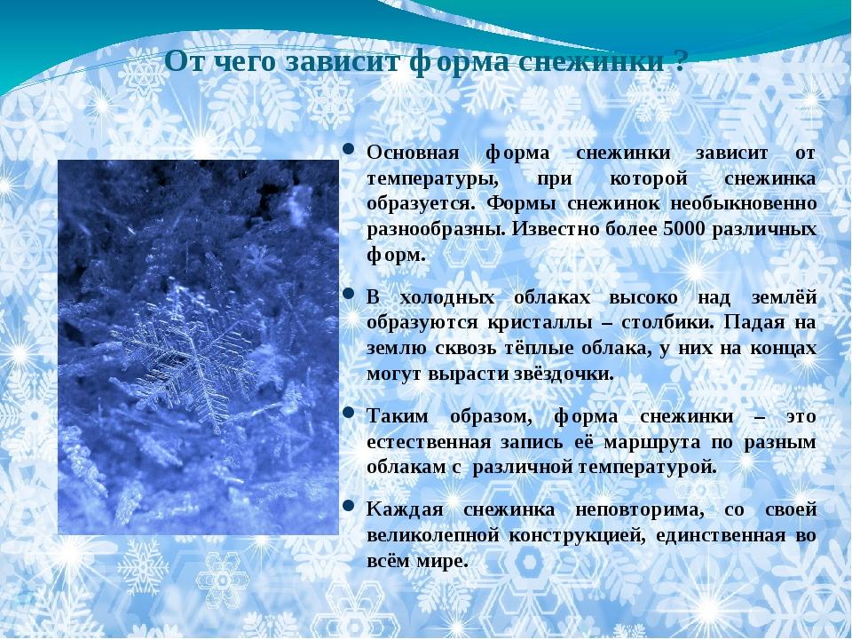 От чего зависит форма снежинки ? Основная форма снежинки зависит от температу...