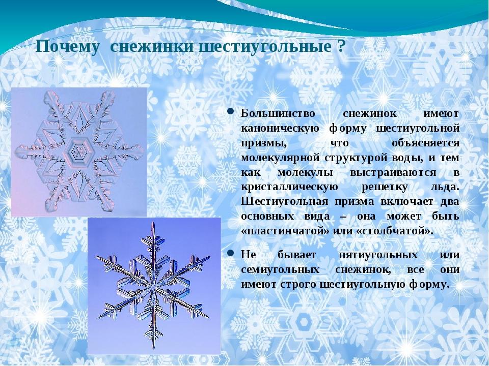 Почему снежинки шестиугольные ? Большинство снежинок имеют каноническую форму...