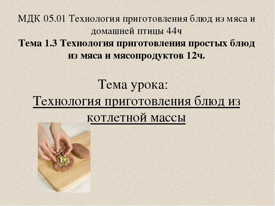 Тест по теме технология приготовления блюд из мяса