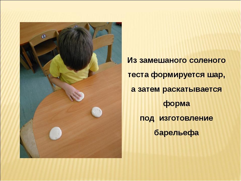 Из замешаного соленого теста формируется шар, а затем раскатывается форма под...