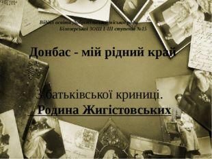 Донбас - мій рідний край З батьківської криниці. Родина Жигістовських Відділ