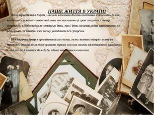 НАШЕ ЖИТТЯ В УКРАЇНІ Після переселення в Україну місцеве населення досить нег