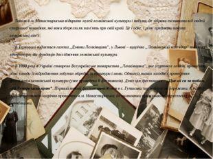 Також в м.Монастириська відкрито музей лемківської культури і побуту, де зі