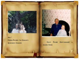 Мал.7 Родина Йосифа. Син Миколай з дружиною і донькою. Мал.6. Йосиф Жигістовс