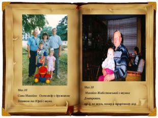 Мал.10 Сини Михайла: Олександр з дружиною Тетяною та Юрій і внуки. Мал.10 Мих