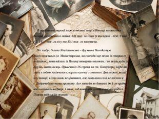 В результаті першої переселенської акції в Польщі залишилось багато українсь