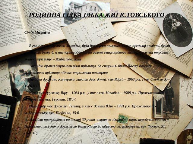 РОДИННА ГІЛКА ІЛЬКА ЖИГІСТОВСЬКОГО Сім'я Михайла  В евакуаційному листі Миха...