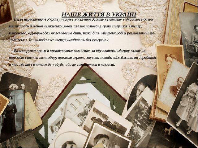 НАШЕ ЖИТТЯ В УКРАЇНІ Після переселення в Україну місцеве населення досить нег...
