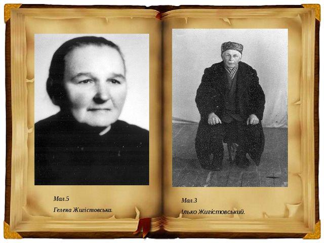 Мал.5 Гелена Жигістовська. Мал.3 Ілько Жигістовський.