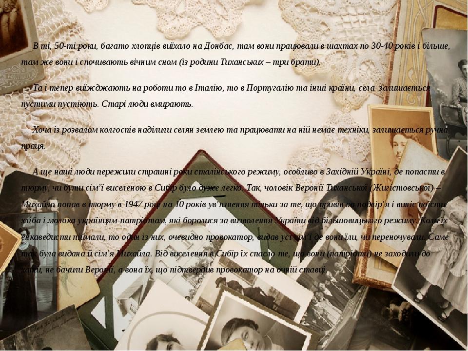 В ті, 50-ті роки, багато хлопців виїхало на Донбас, там вони працювали в шах...