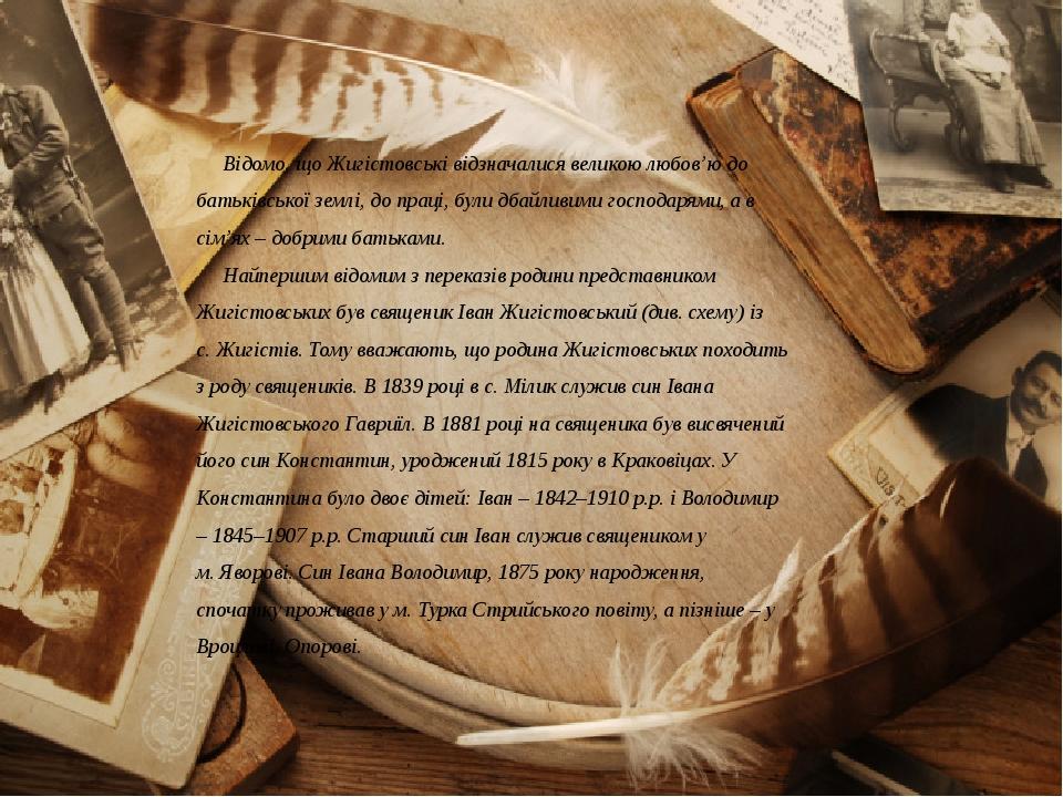 Відомо, що Жигістовські відзначалися великою любов'ю до батьківської землі,...