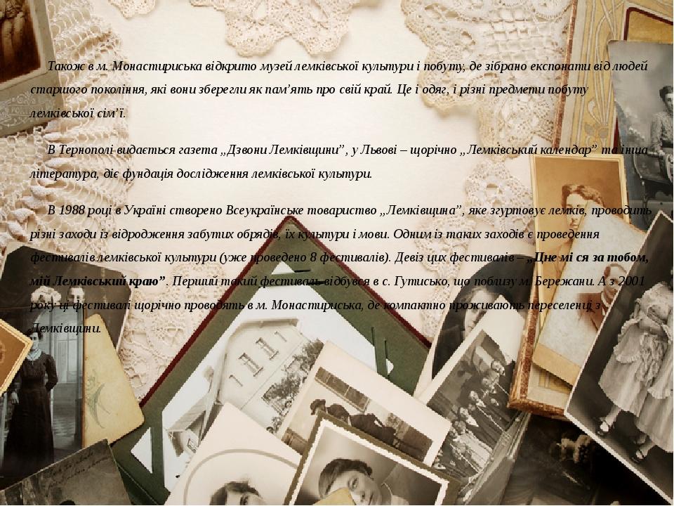 Також в м.Монастириська відкрито музей лемківської культури і побуту, де зі...
