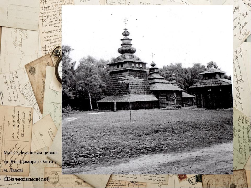 Мал.13Лемківська церква св. Володимира і Ольги у м. Львові (Шевченківський гай)