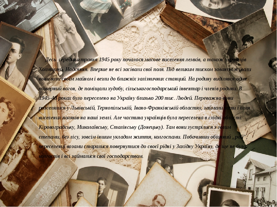 Десь середина травня 1945 року почалося масове виселення лемків, а також укр...