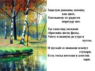 Зацелую допьяна, изомну, как цвет, Хмельному от радости  пересуду нет. Т