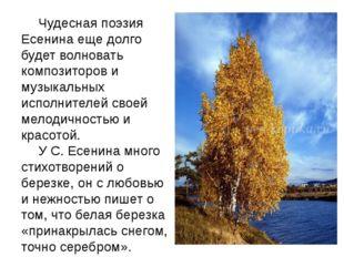 Чудесная поэзия Есенина еще долго будет волновать композиторов и музыкальны