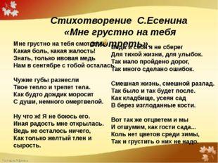 Стихотворение С.Есенина «Мне грустно на тебя смотреть». Мне грустно на тебя с