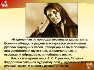 «Наделенная от природы песенным даром, мать Есенина обладала редким мастерст