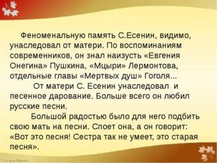 Феноменальную память С.Есенин, видимо, унаследовал от матери. По воспоминани