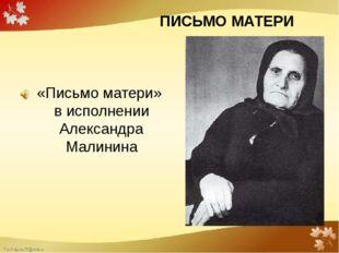 «Письмо матери» в исполнении Александра Малинина ПИСЬМО МАТЕРИ