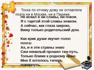 Тоска по отчему дому не оставляла поэта ни в Москве, ни в Париже. Не искал