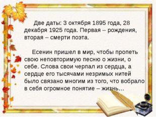 Две даты: 3 октября 1895 года, 28 декабря 1925 года. Первая – рождения, вто