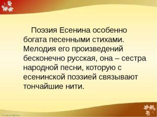 Поэзия Есенина особенно богата песенными стихами. Мелодия его произведений б