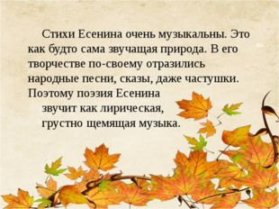 Стихи Есенина очень музыкальны. Это как будто сама звучащая природа. В его тв