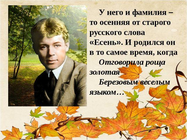 У него и фамилия –то осенняя от старого русского слова «Есень». И родился он...