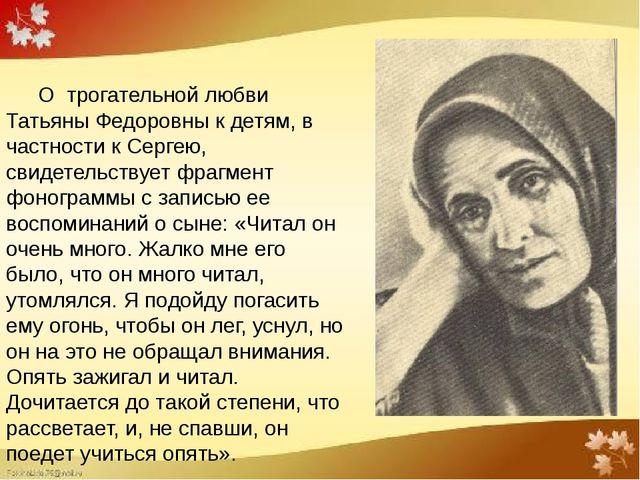 О трогательной любви Татьяны Федоровны к детям, в частности к Сергею, свидет...
