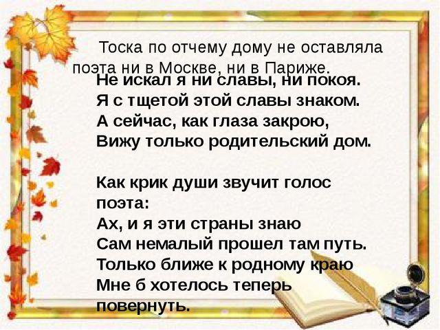 Тоска по отчему дому не оставляла поэта ни в Москве, ни в Париже. Не искал...