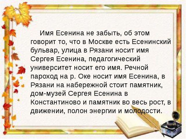 Имя Есенина не забыть, об этом говорит то, что в Москве есть Есенинский буль...