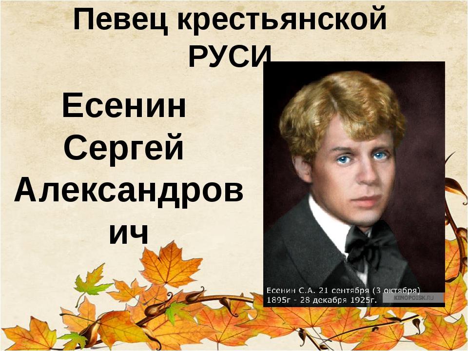 Певец крестьянской РУСИ Есенин Сергей Александрович