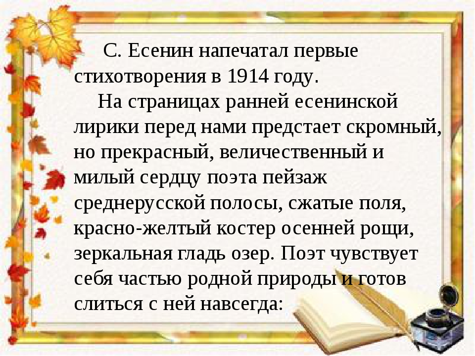 С. Есенин напечатал первые стихотворения в 1914 году. На страницах ранней...