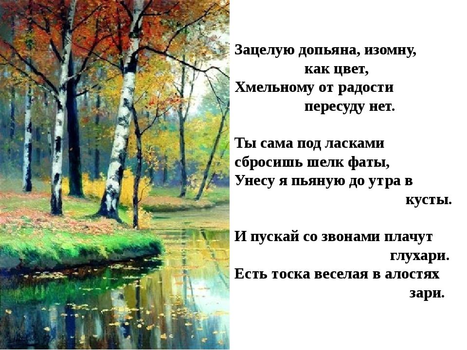 Зацелую допьяна, изомну, как цвет, Хмельному от радости  пересуду нет. Т...