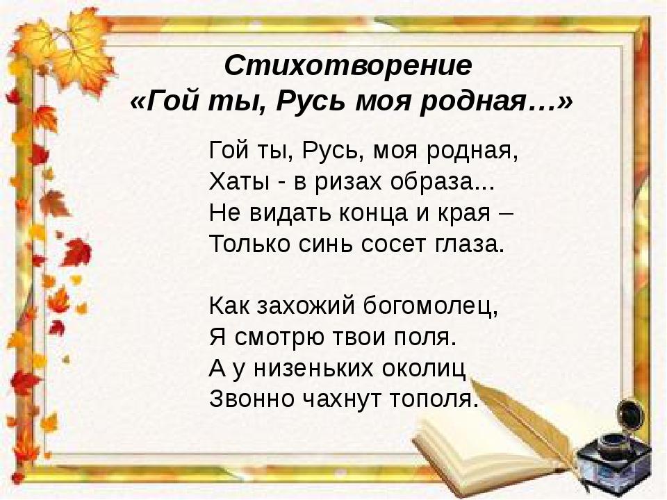 Стихотворение «Гой ты, Русь моя родная…» Гой ты, Русь, моя родная, Хаты - в р...