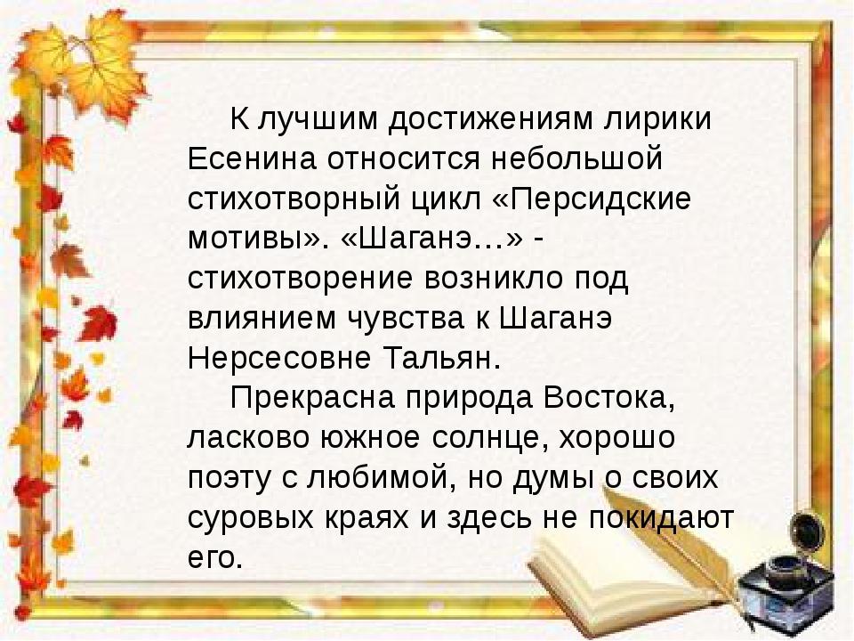 К лучшим достижениям лирики Есенина относится небольшой стихотворный цикл «П...