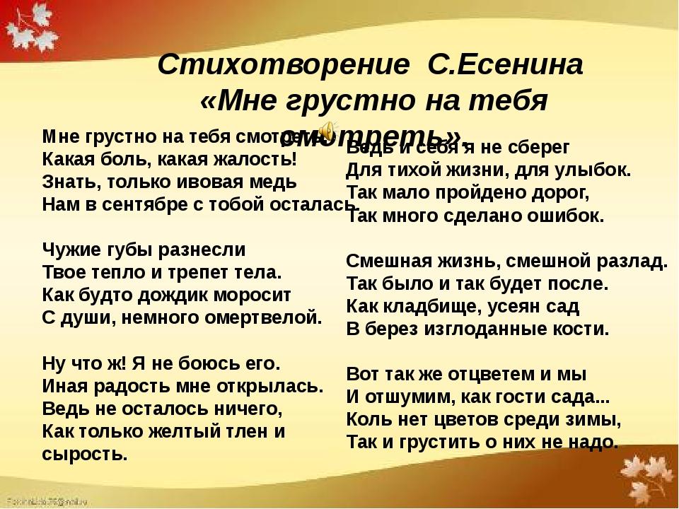 Стихотворение С.Есенина «Мне грустно на тебя смотреть». Мне грустно на тебя с...