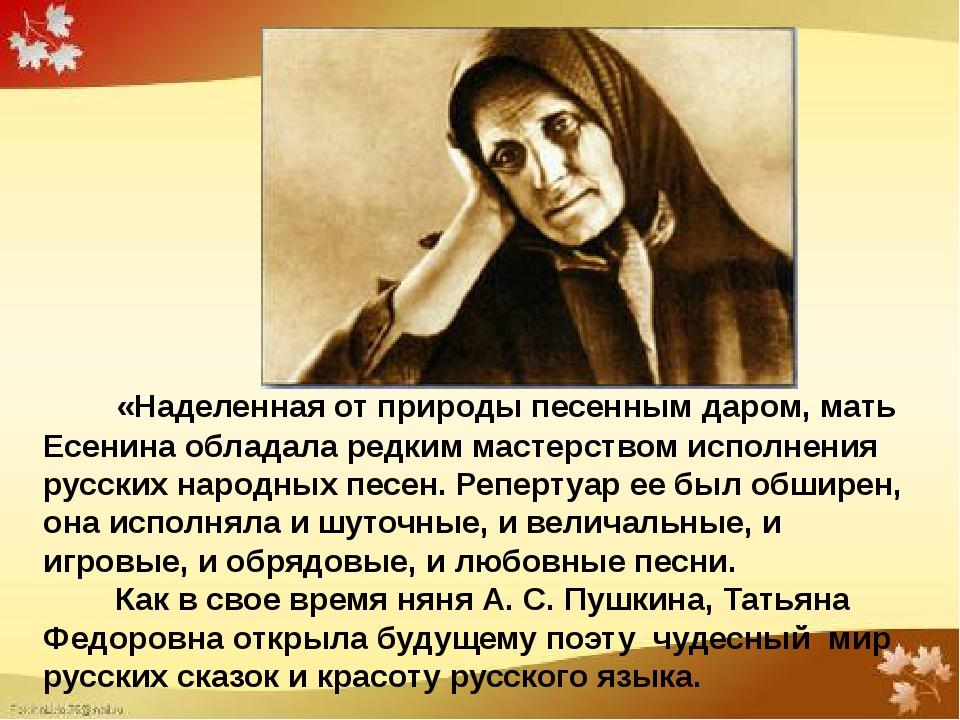 «Наделенная от природы песенным даром, мать Есенина обладала редким мастерст...