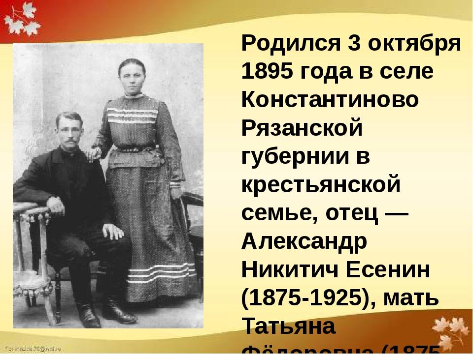 Родился 3 октября 1895 года в селе Константиново Рязанской губернии в крестья...