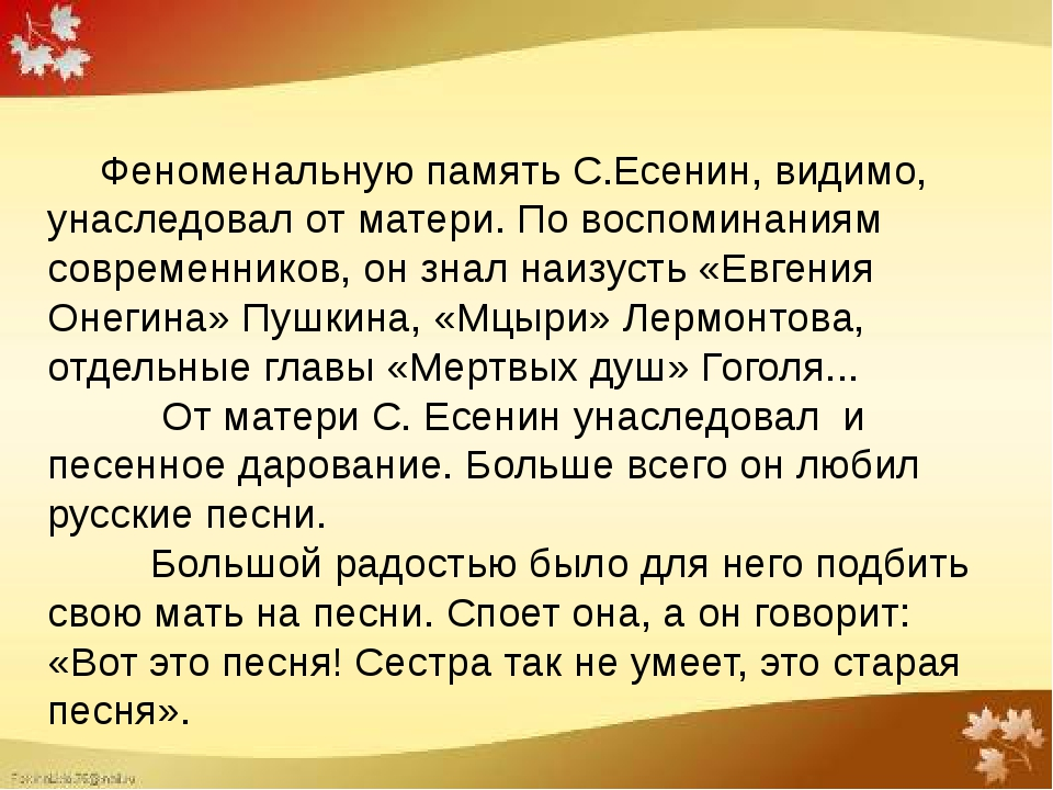 Феноменальную память С.Есенин, видимо, унаследовал от матери. По воспоминани...
