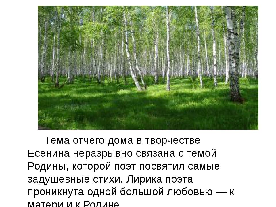 Тема отчего дома в творчестве Есенина неразрывно связана с темой Родины, ко...