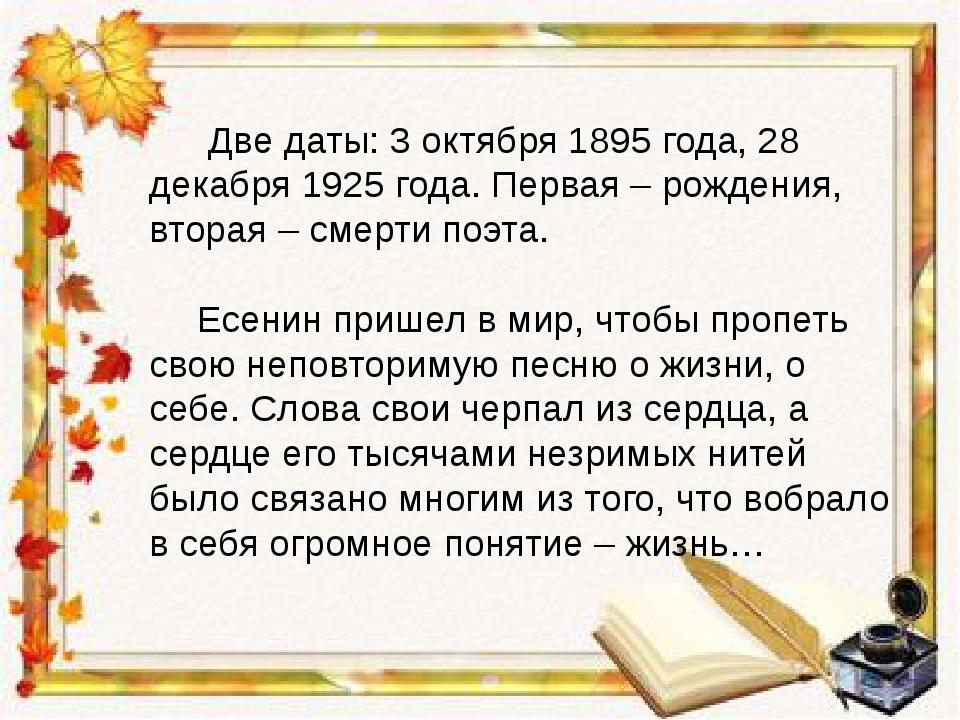 Две даты: 3 октября 1895 года, 28 декабря 1925 года. Первая – рождения, вто...