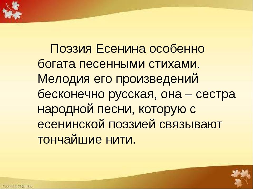 Поэзия Есенина особенно богата песенными стихами. Мелодия его произведений б...