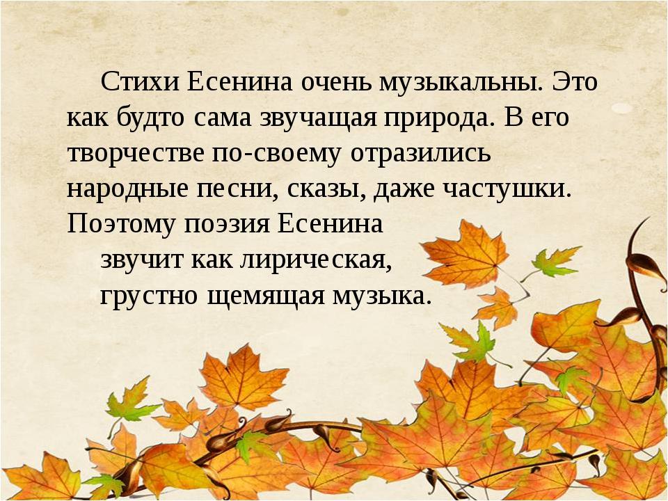 Стихи Есенина очень музыкальны. Это как будто сама звучащая природа. В его тв...
